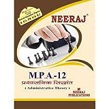 MPA12-Administrative Theory (IGNOU help book for MPA-12 in Hindi Medium )