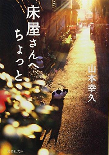 床屋さんへちょっと (集英社文庫)