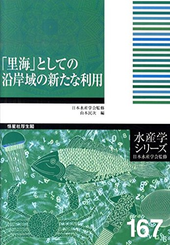 "Read Online Satōmi to shiteno engan'iki no aratana riyō = ""Sato-Umi""-New Concept for the Utilization of Coastal Seas ebook"
