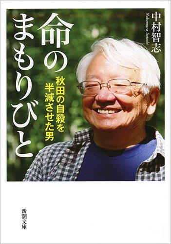 命のまもりびと: 秋田の自殺を半減させた男 (新潮文庫)