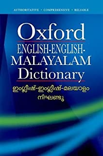 Buy MALAYALAM ENGLISH DICTIONARY Book Online at Low Prices in India