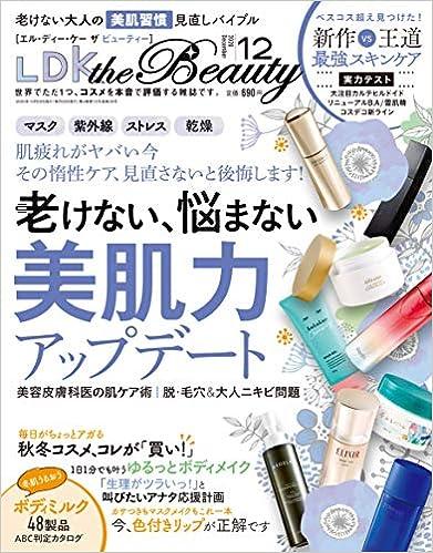 [雑誌] LDK the Beauty (エルディーケー ザ ビューティー) 2020年11-12月号