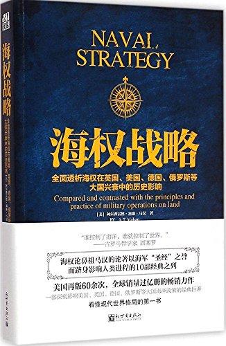 世界大战略必读经典:海权论+哈佛美国史(套装全2册)