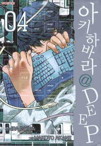 Akihabara @ DEEP. 4 (Korean edition)