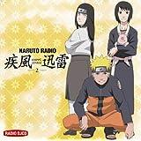 ラジオDJCD NARUTO RADIO 疾風迅雷 2