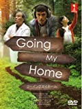 Going My Home - Starring Abe Hiroshi Japanese Drama with English subtitles