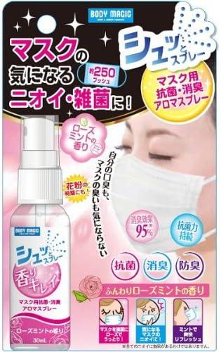 匂い マスク 消し の