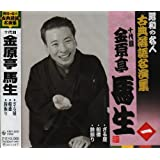 昭和の名人~古典落語名演集 十代目金原亭馬生