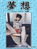 夢想-44 DVMS-044 森中智恵美 [DVD]