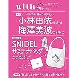 2020年6月号 SNIDEL(スナイデル)コンパクトにたためる サステナバッグ