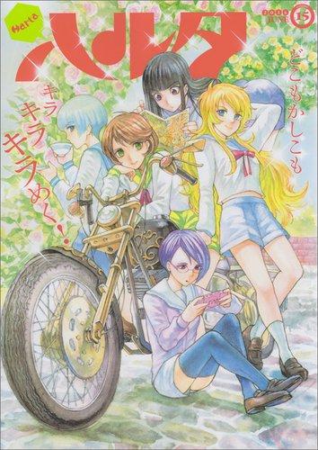 ハルタ 2014-JUNE volume 15 (ビームコミックス)