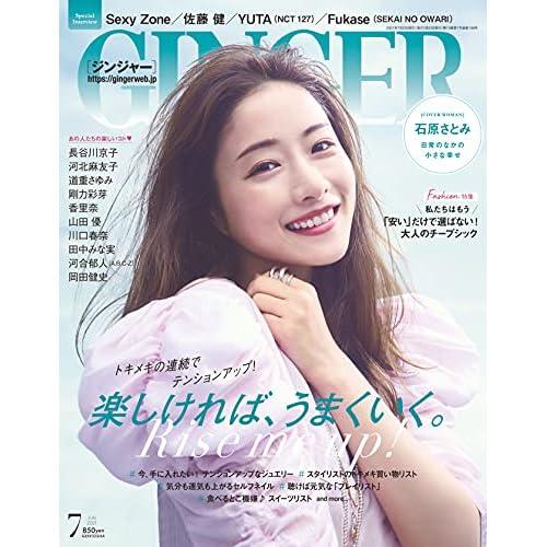GINGER 2021年 7月号 表紙画像