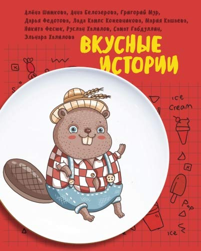 Tasty stories (Russian Edition)