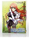 星刻の竜騎士 第3巻 [DVD]
