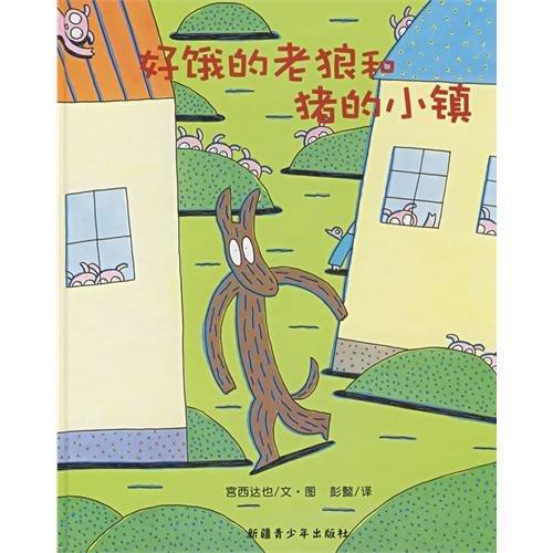 7537155240 - Miyanishi, Tatsuya: A Hungry Wolf - 书