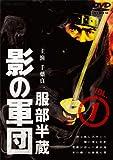 Japanese TV Series - Hattori Hanzo Kage No Gundan Vol.1 [Japan DVD] DSTD-7401