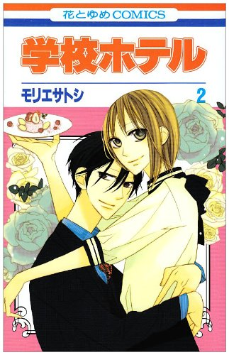 学校ホテル 第2巻 (花とゆめCOMICS)
