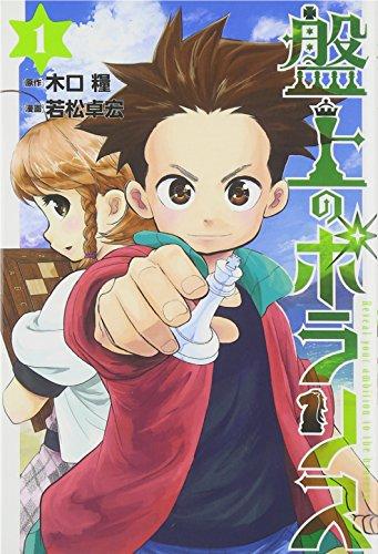 盤上のポラリス(1) (講談社コミックス月刊マガジン)