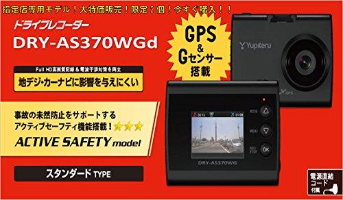 ユピテル(YUPITERU) 310万CMOSセンサー搭載一体型ドライブレコーダー DRY-AS370WGd B013SA9KXQ