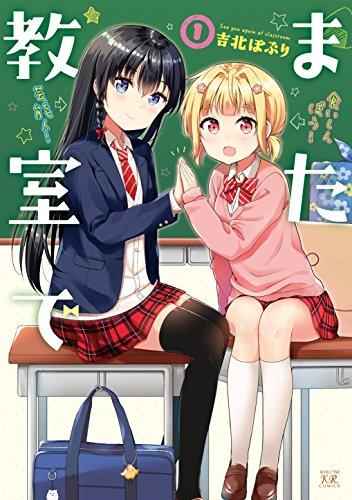 また教室で (1) (まんがタイムKRコミックス)