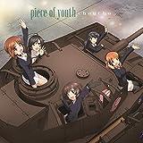 『ガールズ&パンツァー』劇場版 主題歌「piece of youth」 [CD]