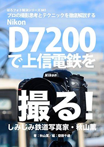 Boro Foto Kaiketu Series 041 Nikon D7200 PRO SHOT Rail Photographer Akiyama Kaoru (Japanese - Series 041