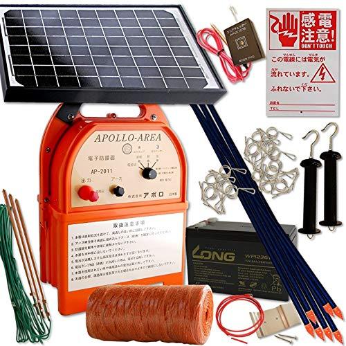 ソーラー式電気柵 1000m2段張りセット日本製電子防護器 アポロ AP-2011-SR(FRPポール)AP-2011-SR-2d100 B06ZYX44Y8