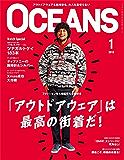 OCEANS 2019年1月号