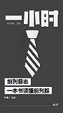 前列县志:一本书读懂前列腺——知乎马虫作品 (知乎「一小时」系列)