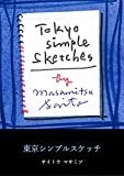 img - for Tokyo Simple Sketches (Simple Sketch Series) (Japanese Edition) book / textbook / text book