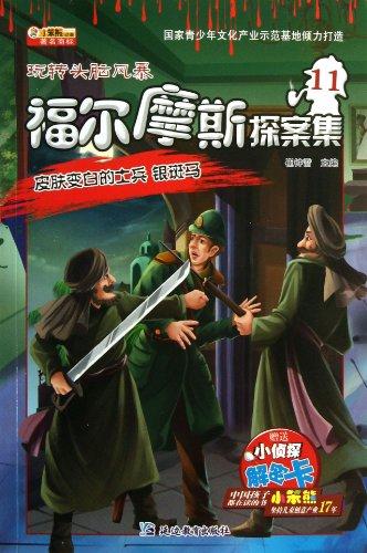 Silver zebra skin white soldiers - Sherlock Holmes -11 - Detective decryption card(Chinese Edition)