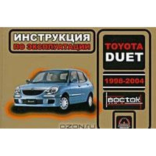toyota duet - 8