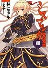 ミスマルカ興国物語 VIII (角川スニーカー文庫)