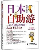 日本自助游:一看就懂旅游图解(第2版)(附东京景色快速转车表)