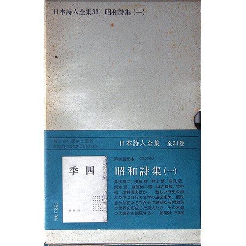 日本詩人全集 33 昭和詩集 1
