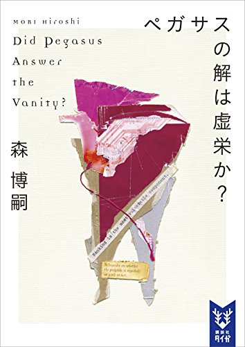 ペガサスの解は虚栄か? Did Pegasus Answer the Vanity? Wシリーズ (講談社タイガ)