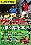 小学生のためのサッカーがうまくなる本 (まなぶっく)