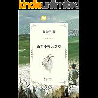 山羊不吃天堂草 (曹文轩纯美小说系列(完整版))
