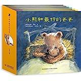 小熊和最好的爸爸(全7册)(精装版)——让孩子和爸爸体验亲子阅读的乐趣(蒲公英童书馆出品)