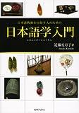 日本語学入門