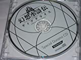 Suikoden Tierkreis DS Booking Bonus CD