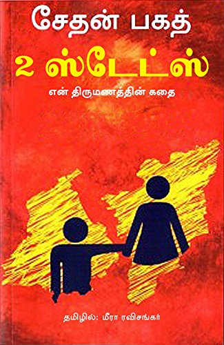 2 States (Tamil): The Story of My Marriage (Tamil Edition