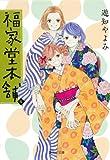 福家堂本舗 4 (集英社文庫―コミック版) (集英社文庫 ゆ 9-4)