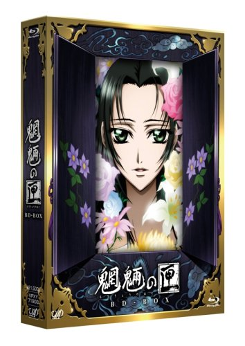 Box of Goblins (Moryo no Hako) BD Box [Blu-ray]