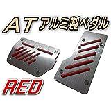 A.P.O(エーピーオー) ペダル(AT) 赤●Racingタイプ アルミ製ブレーキペダルカバー セット AT用(オートマ)レッド
