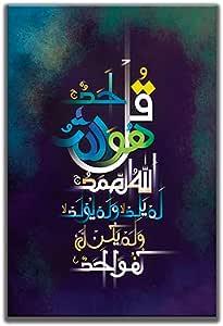 تابلوه اسلامي - سورة الإخلاص - قطعة - 40x60 خشب MDF