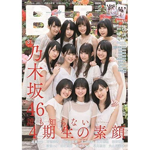 B.L.T. 2019年3月号 表紙画像