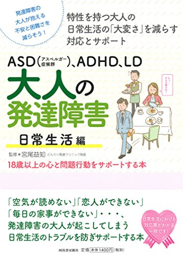 ASD(アスペルガー症候群)、ADHD、LD 大人の発達障害 日常生活編
