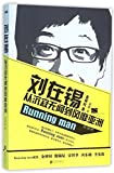 Yoo Jae Suk (From Obscurity to Popularity in Asia) (Chinese Edition)