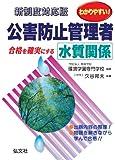 わかりやすい! 公害防止管理者 水質関係 (国家・資格シリーズ 194)